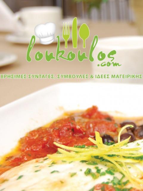 Οι αφίσες του loukoulos.com